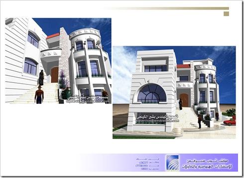 تصاميم هندسيه لفيلا بالماكس-المهندس بشير الكينعي (4)